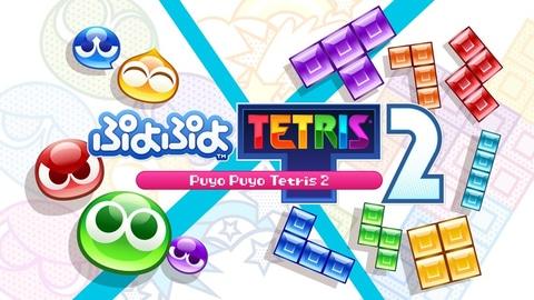 「ぷよぷよテトリス2」のPS5版はPS4版からの無料アップグレード可能!!!