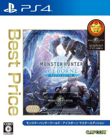 「モンスターハンターワールド:アイスボーン マスターエディション」が9/3にベストプライス版として再販決定!!!〇〇円は安いなwww