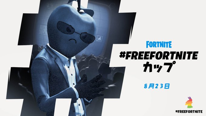 「フォートナイト」が腐ったリンゴと銘打った「#FreeFortniteカップ」が23日に開催www