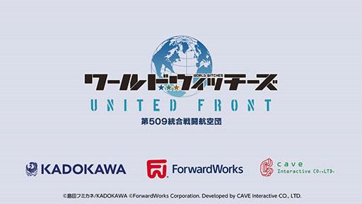 ケイブがKADOKAWA、フォワードワークスによる新作アプリ「ワールドウィッチーズUNITED FRONT」を共同開発を行っている事を発表