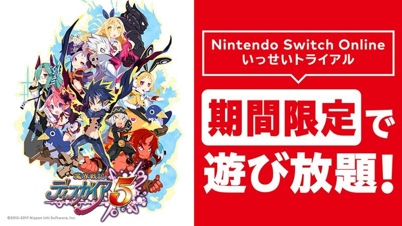Switch版「魔界戦記ディスガイア5」の「いっせいトライアル」が本日からスタート!!