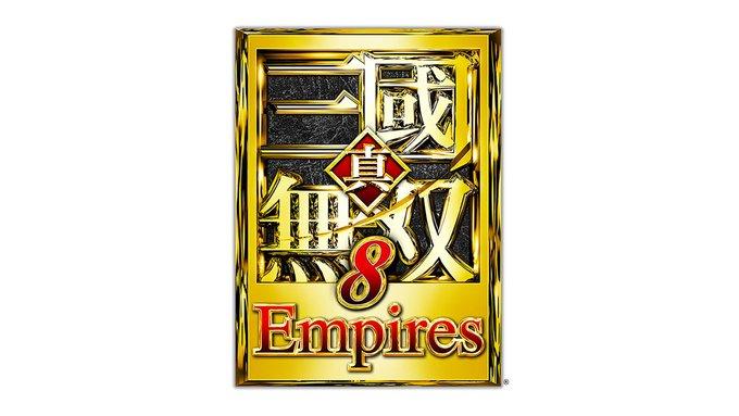 【速報】「真・三國無双8 Empires」がSteam/PS5/PS4/Switch/XSX向けに発売決定!!!!