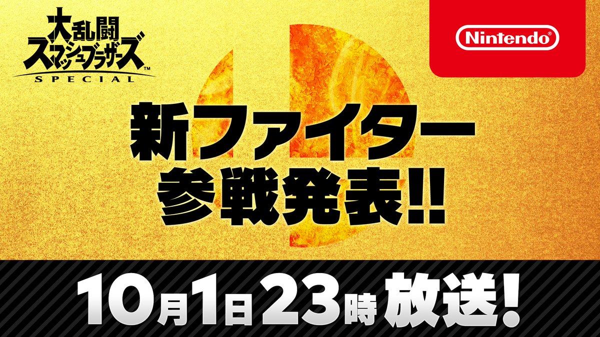 【速報】明日10月1日新ファイターが参戦発表!!!一体何が来るんだ!?