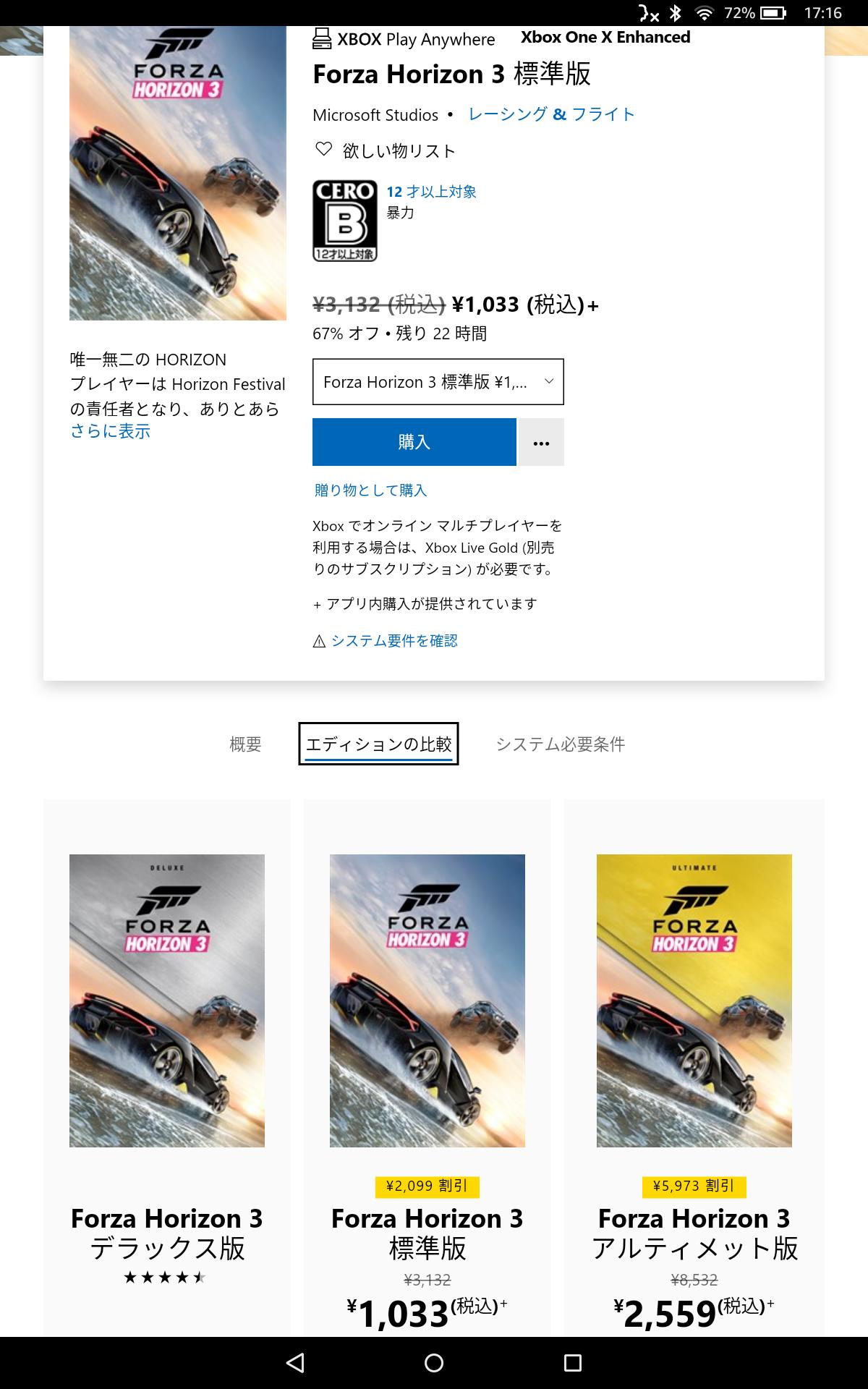 【注意】「Forza Horizon 3」がもうすぐ配信終了になってしまうので、欲しい人は急げ!!!