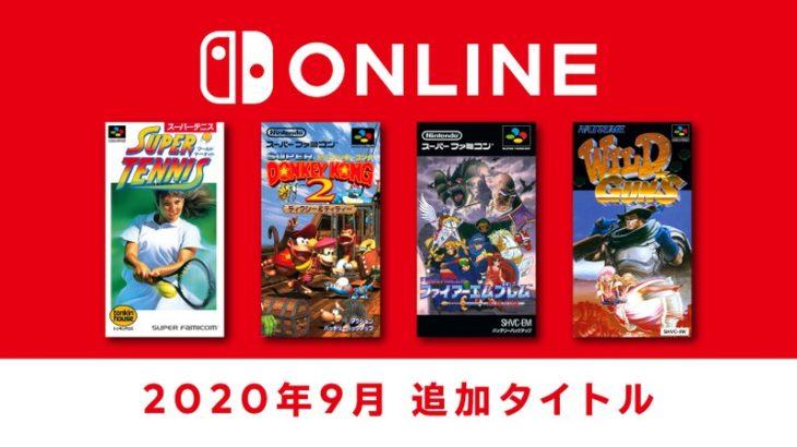 「Nintendo Switch Online」9月のスーファミ配信タイトルにあの名作キタ━━━━━━(゚∀゚)━━━━━━ !!!!!
