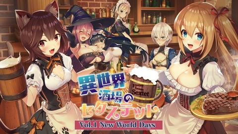 【朗報】ちょっと過激なゲーム「異世界酒場のセクステット」11月5日発売決定!