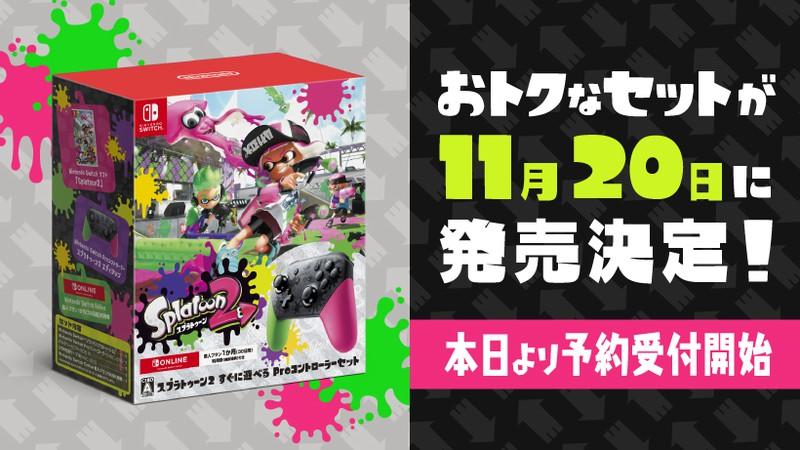 「スプラトゥーン2 すぐに遊べる Proコントローラーセット」が11月20日に発売決定 キタ―――(゚∀゚)―――― !!