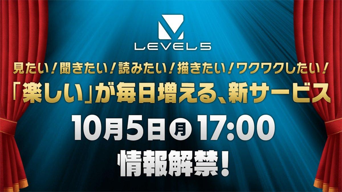 【期待】「レベルファイブの新たな挑戦」10/5の17時に情報が解禁される模様!!