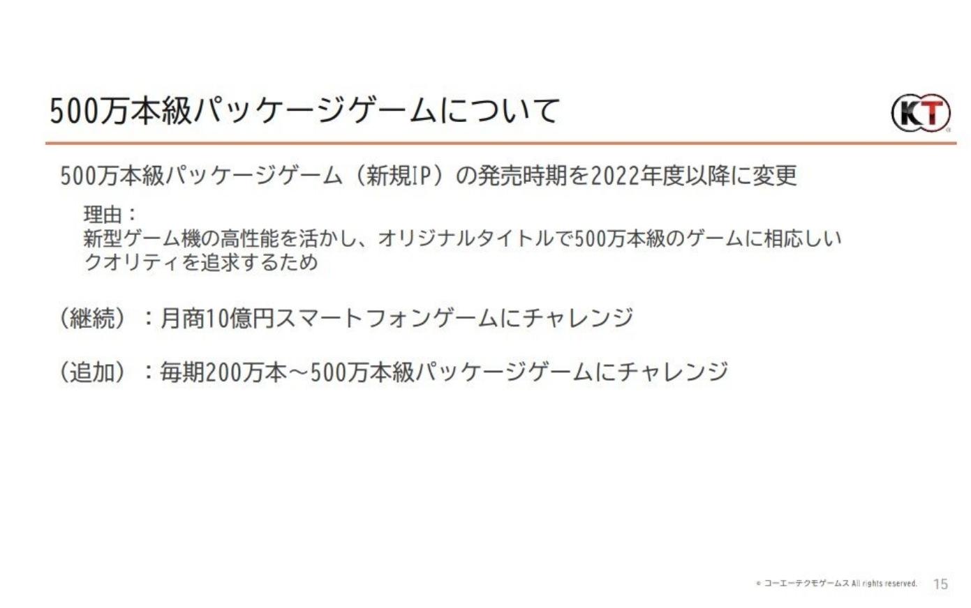 コーエーテクモ、「500万本級パッケージゲーム」の発売時期を2022年度以降に変更