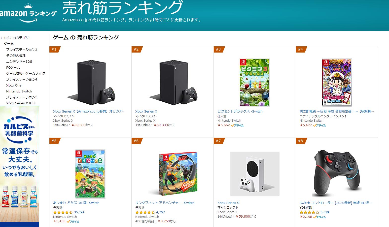 Amazon売れ筋ランキングで「Xbox Series X」「Xbox Series S」がランクインしているぞ!!