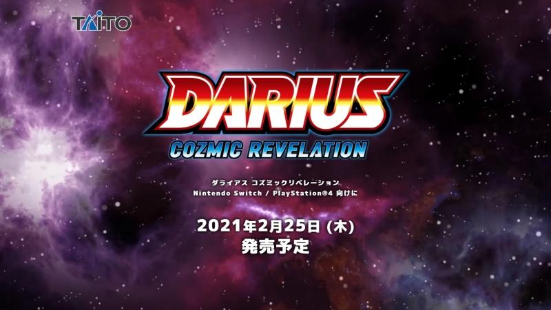 「ダライアス コズミックリベレーション」が2021年2月25日に発売!!更に〇〇もあるだと!!?