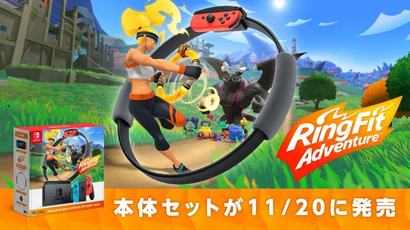 【朗報】「Nintendo Switch リングフィットアドベンチャー セット」が11/20発売 キタ―――(゚∀゚)―――― !!