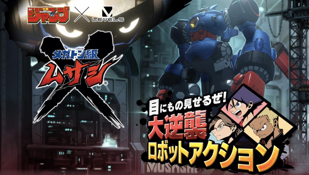 PS5で「メガトン級ムサシ」が発売決定!!