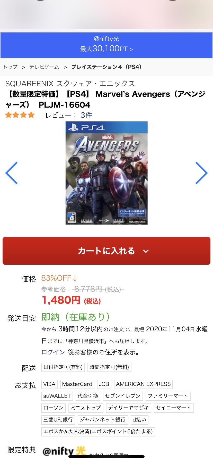 「Marvel's Avengers」の新品の値段がついに〇〇円を切る、これ今年発売のゲームだったよね…?