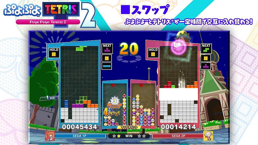 「ぷよぷよテトリス2」のswitch版で特定の場面で処理落ちが発生するんだが…