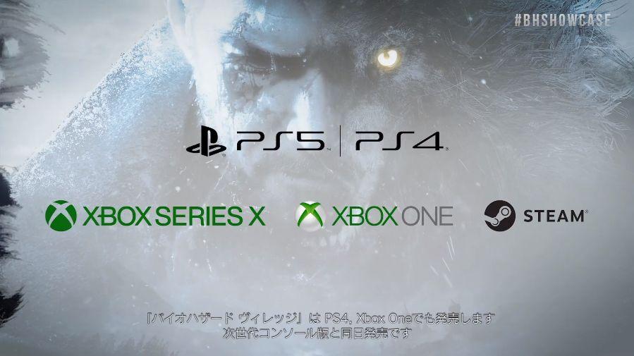 「バイオハザード ヴィレッジ」がPS5/PS4/Xbox SeriesX/XboxONE/Steamで2021年5月8日発売!!