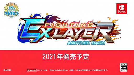 「FIGHTING EX LAYER -ANOTHER DASH-」がswitch用ソフトとして2021年に発売!