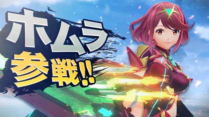 「大乱闘スマッシュブラザーズSP」新キャラ「ホムラ」「ヒカリ」参戦!配信は3月予定!!