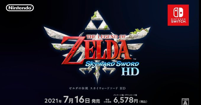 「ゼルダの伝説 スカイウォードソードHD」7月16日発売!!!