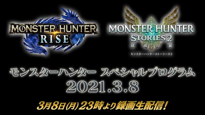 3月8日より「モンスターハンター スペシャルプログラム 2021.3.8」が配信決定!!!